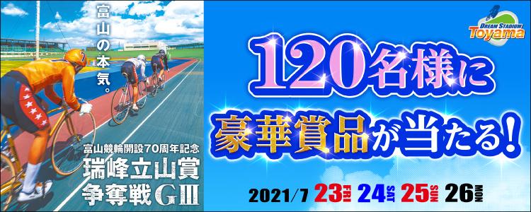 100名様に3,000円が当たる!富山競輪【G3】「瑞峰立山賞争奪戦」投票キャンペーン