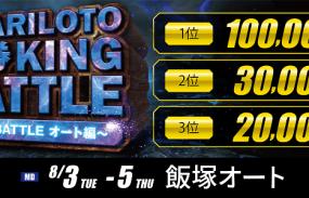 最大10万円が当たる!「チャリロト車券KINGバトル!~払戻金BATTLE オート編~」キャンペーン