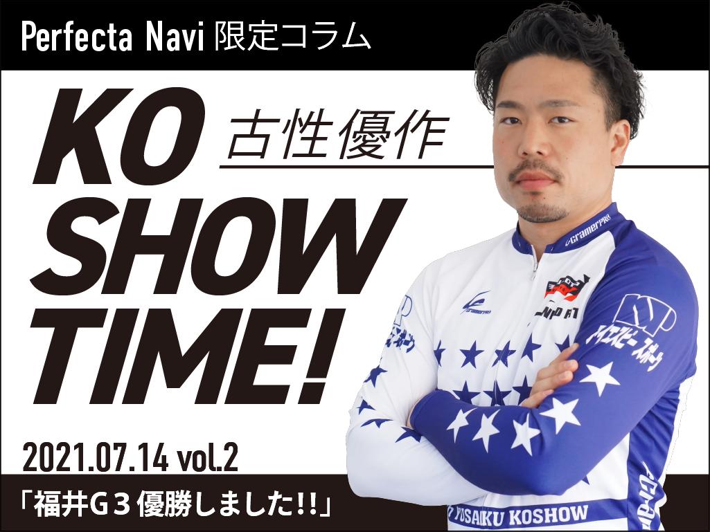 古性優作の「KOSHOW TIME!」Vol:2