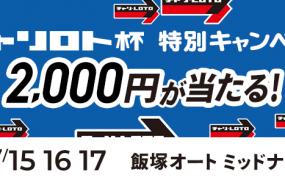 2,000円が当たる!飯塚オート「チャリロト杯ミッドナイトオートレース」投票キャンペーン