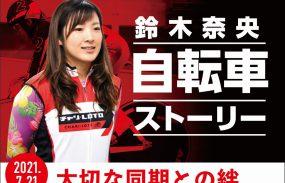 鈴木奈央の「自転車ストーリー」Vol:2