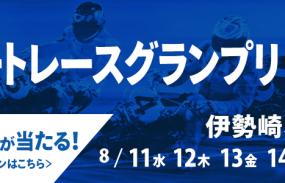 5,000円が当たる!伊勢崎オート【SG】「SG第25回オートレースグランプリ」投票キャンペーン