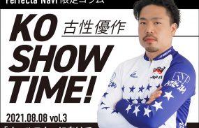 古性優作の「KOSHOW TIME!」Vol.3