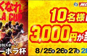 3,000円が当たる!川口【G1】ナイター「第45回日刊スポーツキューポラ杯」投票キャンペーン