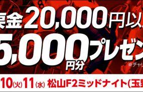 【松山競輪F2ミッドナイト】払戻金額2万円以上で全員に5,000円分プレゼント!