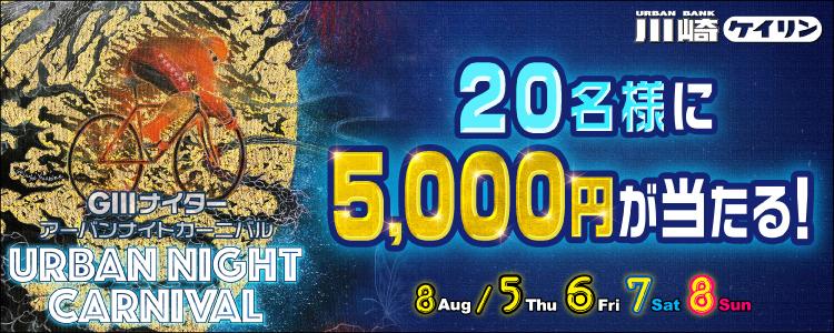5,000円が当たる!川崎競輪【G3】ナイター「アーバンナイトカーニバル」投票キャンペーン