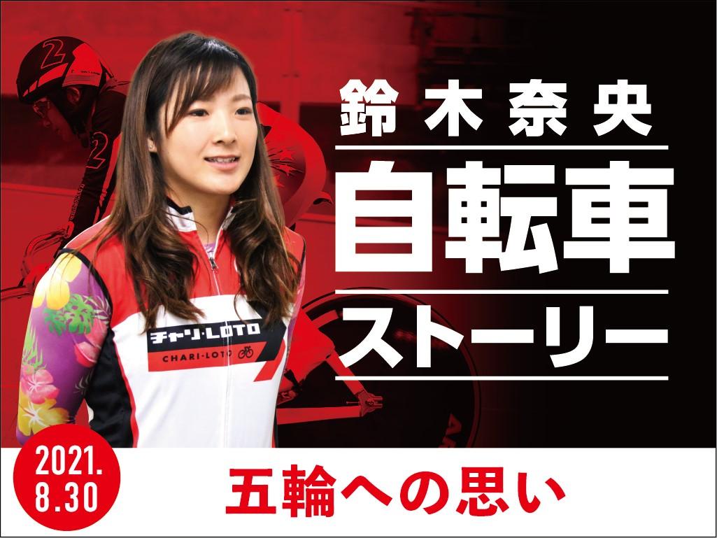 鈴木奈央の「自転車ストーリー」Vol.3