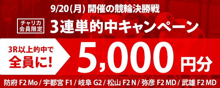 9/20(月)の競輪決勝戦3レース以上3連単的中で全員に5,000円分プレゼント!