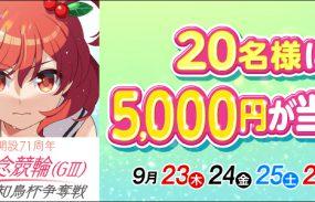 5,000円が当たる!青森競輪【G3】「みちのく記念 善知鳥杯争奪戦」投票キャンペーン