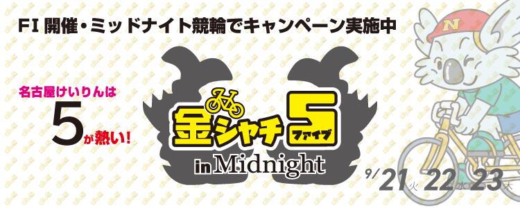 名古屋競輪F2ミッドナイト「金シャチ5in Midnight」投票キャンペーン