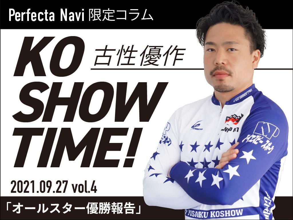 古性優作の「KOSHOW TIME!」Vol.4