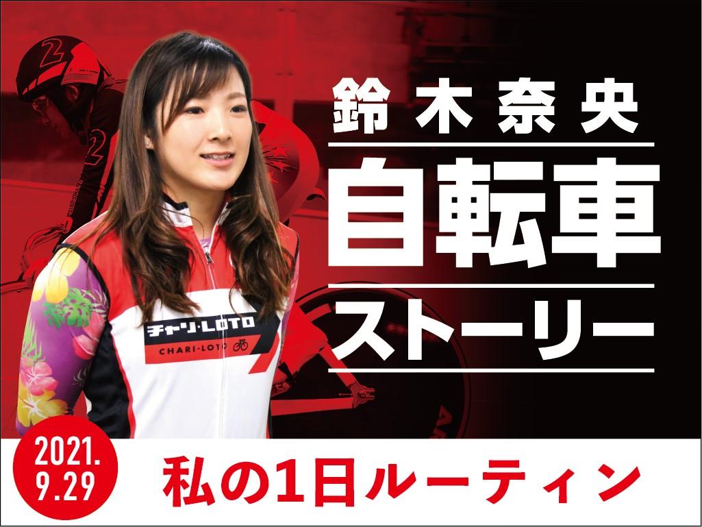 鈴木奈央の「自転車ストーリー」Vol.4