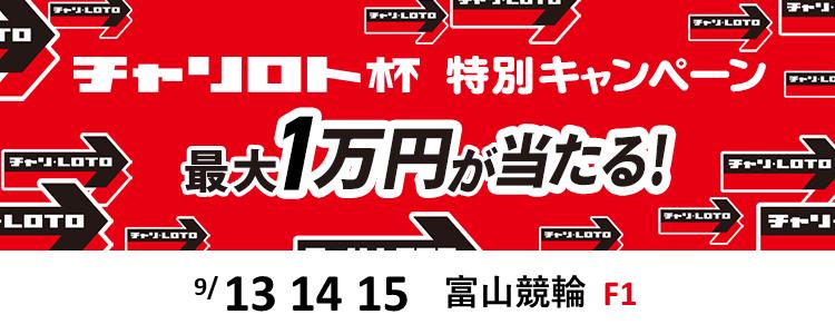 1万円が当たる!富山競輪F1「チャリ・ロト杯」投票キャンペーン