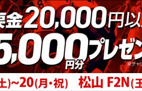 【松山F2ナイター】トータル払戻金額2万円達成で全員にチャリカ5,000円分プレゼント!