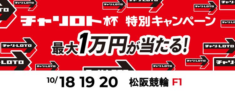 最大1万円が当たる!松阪競輪F1「チャリロト杯 マックマッキー賞」投票キャンペーン