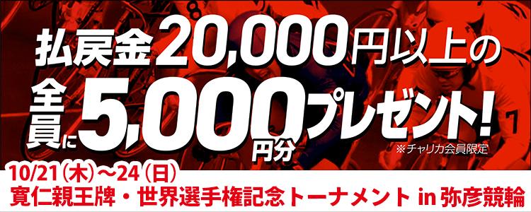 弥彦競輪【G1】トータル払戻金額2万円達成で全員にチャリカ5,000円分プレゼント!
