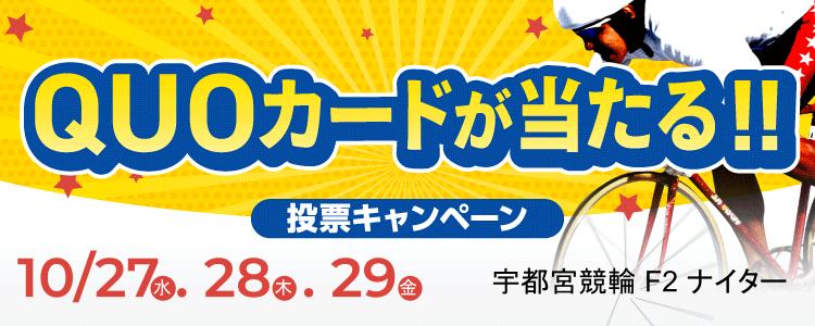 QUOカードが当たる!宇都宮競輪F2ナイター「富士通フロンテック杯」投票キャンペーン