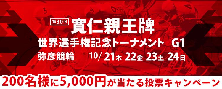 200名様に5,000円が当たる!弥彦競輪【G1】「寛仁親王牌・世界選手権記念」投票キャンペーン