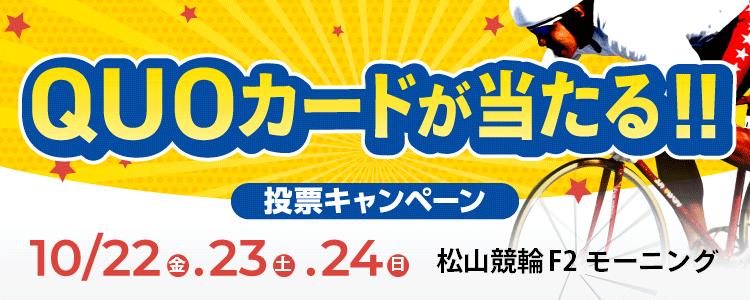 QUOカードが当たる!松山競輪F2モーニング「東スポWeb杯争奪戦」投票キャンペーン