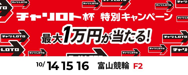最大1万円が当たる!富山競輪F2「麻雀プロ競輪部×チャリ・ロト杯」投票キャンペーン