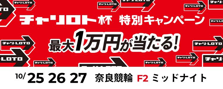 最大1万円が当たる!奈良競輪F2ミッドナイト「チャリロト杯」投票キャンペーン