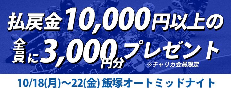 【飯塚オートミッドナイト】トータル払戻金額1万円達成で全員にチャリカ3,000円分プレゼント!