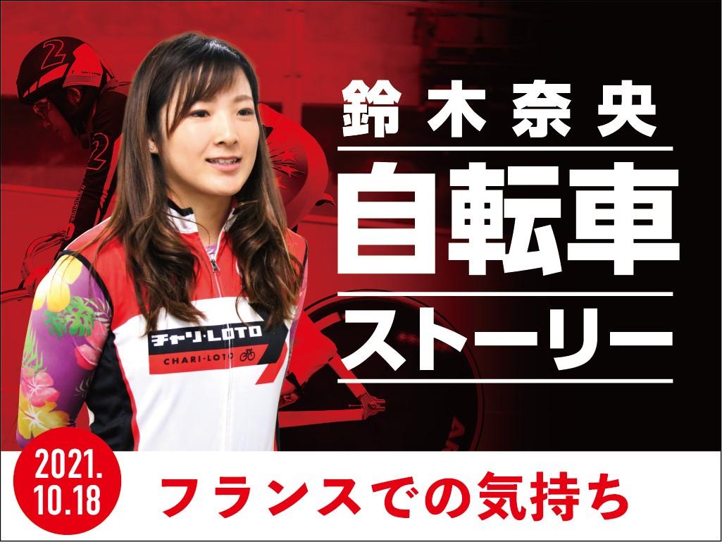 鈴木奈央の「自転車ストーリー」Vol.5