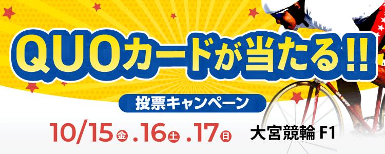 QUOカードが当たる!大宮競輪F1「日刊スポーツ新聞社杯」投票キャンペーン