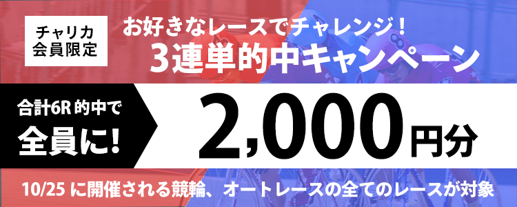 【10/25 チャリカ会員限定!】お好きなレースでチャレンジ!3連単的中キャンペーン!